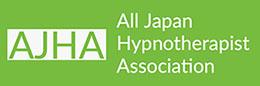 全日本ヒプノセラピスト協会